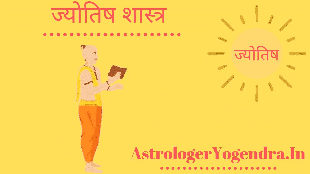Online Jyotish Shastra